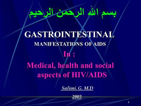 1 بسم الله الرحمن الرحيم GASTROINTESTINAL MANIFESTATIONS OF AIDS MANIFESTATIONS OF AIDS In : Medical, health and social aspects of HIV/AIDS Medical, health.
