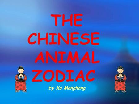 THE CHINESE ANIMAL ZODIAC by Xu Menghong. zhōng guó shí èr shēng xiāo 中 国 十 二 生 肖 Chinese Zodiac by Xu Menghong.