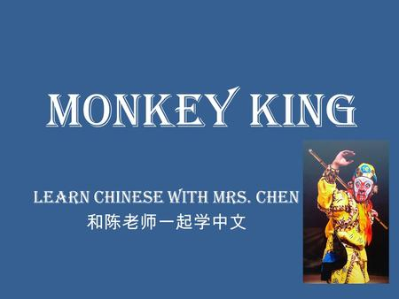 Monkey King Learn Chinese with Mrs. Chen 和陈老师一起学中文.
