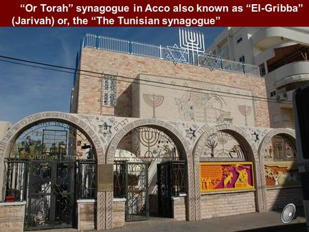 """Or Torah"" synagogue in Acco also known as ""El-Gribba"" (Jarivah) or, the ""The Tunisian synagogue"""