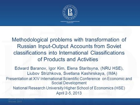 Высшая школа экономики, Москва, 2013 Methodological problems with transformation of Russian Input-Output Accounts from Soviet classifications into International.