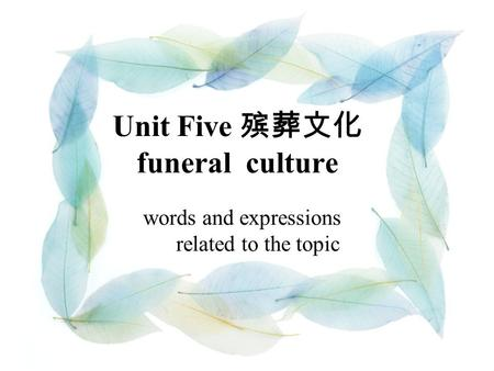 Unit Five 殡葬文化 funeral culture words and expressions related to the topic.