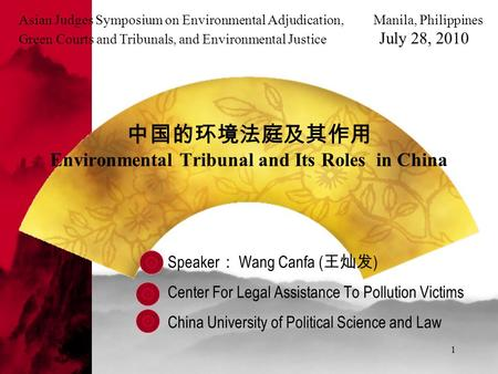 1 中国的环境法庭及其作用 Environmental <strong>Tribunal</strong> and Its Roles in China Speaker : Wang Canfa ( 王灿发 ) Center For Legal Assistance To Pollution Victims China University.