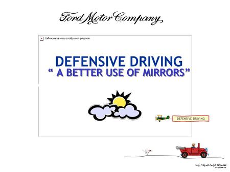 "Ing. Miguel Angel Espinosa Seguridad Ind. DEFENSIVE DRIVING "" A BETTER USE OF MIRRORS"" DEFENSIVE DRIVING."