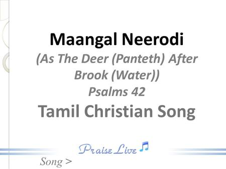 Song > Maangal Neerodi (As The Deer (Panteth) After Brook (Water)) Psalms 42 Tamil Christian Song.