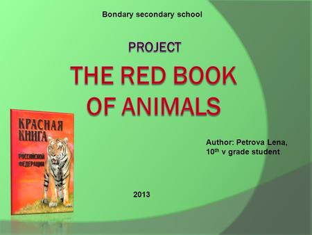 Author: Petrova Lena, 10 th v grade student Bondary secondary school 2013.