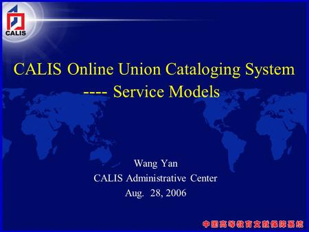 CALIS Online Union Cataloging System ---- Service Models Wang Yan CALIS Administrative Center Aug. 28, 2006.