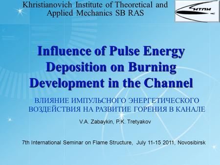 Influence of Pulse Energy Deposition on Burning Development in the Channel Khristianovich Institute of Theoretical and Applied Mechanics SB RAS V.A. Zabaykin,