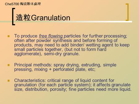 Che5700 陶瓷粉末處理 造粒 Granulation To produce free flowing particles for further processing; often after powder synthesis and before forming of products, may.
