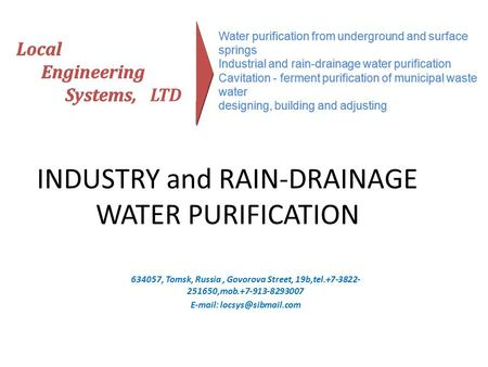 634057, Tomsk, Russia, Govorova Street, 19b,tel.+7-3822- 251650,mob.+7-913-8293007   INDUSTRY and RAIN-DRAINAGE WATER PURIFICATION.