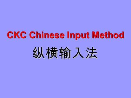 CKC Chinese Input Method. 1 ? 2 ? 3 ? 4 ? CKC Character Coding Rule.