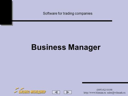 (095) 923 0198  Software for trading companies Business Manager.