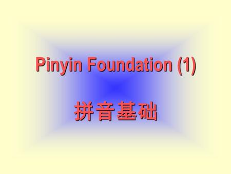 Pinyin Foundation (1) Pinyin Foundation (1) 拼音基础.