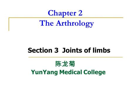 Chapter 2 The Arthrology Section 3 Joints of limbs 陈龙菊 YunYang Medical College.