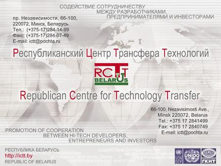 Cooperation of the Republican Centre for Technology Transfer with International Technology Transfer Networks Dr Alexander A. Uspenskiy, Director, Republican.