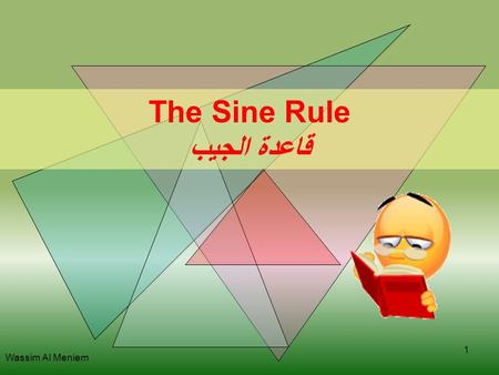 The Sine Rule قاعدة الجيب Wassim Al Meniem 1. *To use the sine rule to find the side of a triangle. * To use the sine rule to find the angle of a triangle.