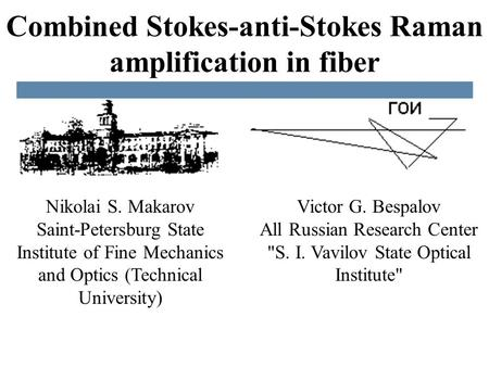 Combined Stokes-anti-Stokes Raman amplification in fiber Victor G. Bespalov All Russian Research Center S. I. Vavilov State Optical Institute Nikolai.