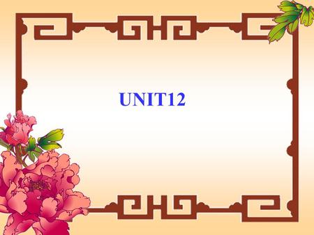 UNIT12.  1. impossible 不可能的;办不到的 adv.impossibly, n. impossibility  That's an impossible plan.  那是一个不可能实现的计划。 
