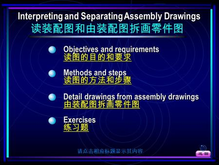 Interpreting and Separating Assembly Drawings 读装配图和由装配图拆画零件图 Interpreting and Separating Assembly Drawings 读装配图和由装配图拆画零件图 OOOO bbbb jjjj eeee cccc tttt.