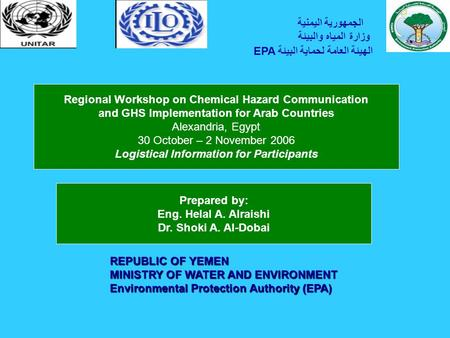 Regional Workshop on Chemical Hazard Communication and GHS Implementation for Arab Countries Alexandria, Egypt 30 October – 2 November 2006 Logistical.