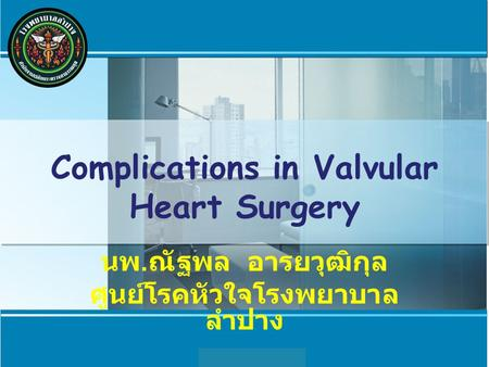 Complications in Valvular Heart Surgery