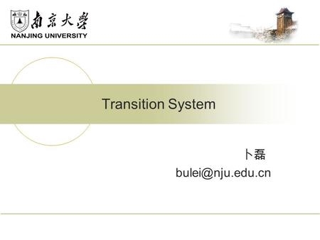 卜磊 Transition System. Part I: Introduction  Chapter 0: Preliminaries  Chapter 1: Language and Computation Part II: Models  Chapter.
