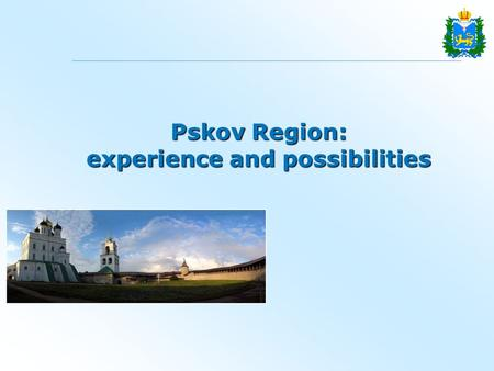 Pskov Region: experience and possibilities. Pskov Region is an exclusive subject of the Russian Federation which borders on three states LENGTH OF BOUNDARIES:
