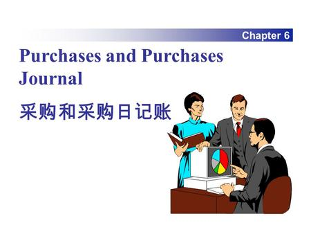Chapter 6 Purchases and Purchases Journal 采购和采购日记账.