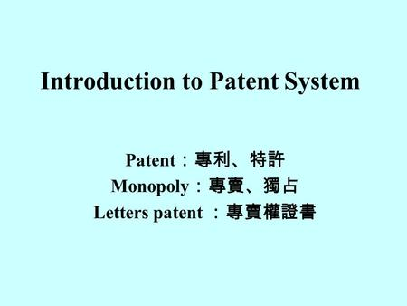 an introduction to the issue of american monopolies Competition law is a law that promotes or seeks to maintain market competition by regulating anti-competitive conduct by companies [1] [2] competition law is implemented through public and private enforcement [3.