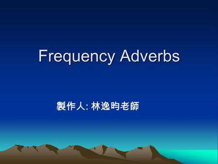 Frequency Adverbs 製作人 : 林逸昀老師. What are frequency adverbs? Always Usually Often Sometimes Seldom Never … 100% 0%
