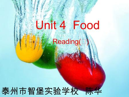 泰州市智堡实验学校 陈华 Unit 4 Food Reading( Ⅰ ) Eddie's diet and lifestyle Hello, boys and girls. I'm Eddie. I ask Miss Chen to say hello to you. These days.