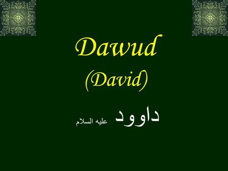 Dawud (David) داوود عليه السلام. Dawud (David) And your Lord knows best all who are in the heavens and the earth. And indeed, We have preferred some of.