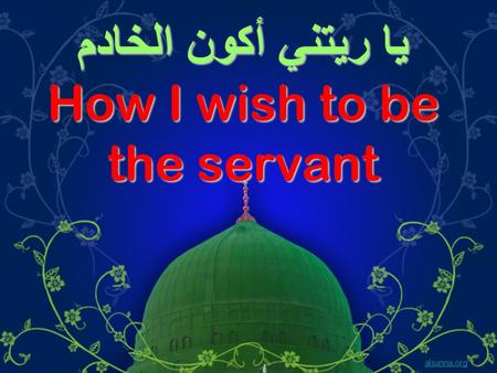يا ريتني أكون الخادم How I wish to be the servant alsunna.org.