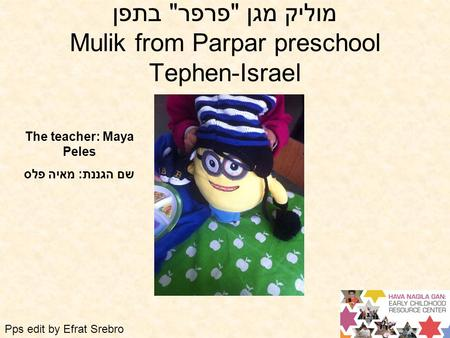מוליק מגן פרפר בתפן Mulik from Parpar preschool Tephen-Israel The teacher: Maya Peles שם הגננת: מאיה פלס Pps edit by Efrat Srebro.