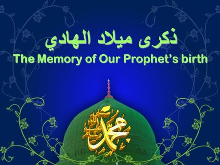 ذكرى ميلاد الهادي The Memory of Our Prophet's birth.