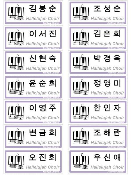 김 봉 순 Hallelujah Choir JooHyun Church 조 성 순 Hallelujah Choir JooHyun Church 이 서 진 Hallelujah Choir JooHyun Church 김 은 희 Hallelujah Choir JooHyun Church.