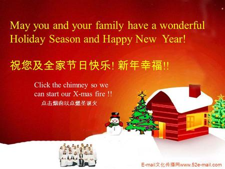 Click the chimney so we can start our X-mas fire !! 点击烟囱以点燃圣诞火 E-mail 文化传播网 www.52e-mail.com May you and your family have a wonderful Holiday Season and.