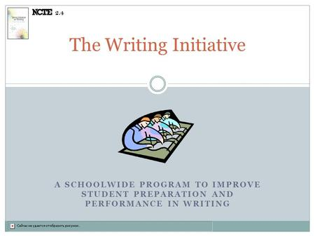 A SCHOOLWIDE PROGRAM TO IMPROVE STUDENT PREPARATION AND PERFORMANCE IN WRITING The Writing Initiative 2.4.