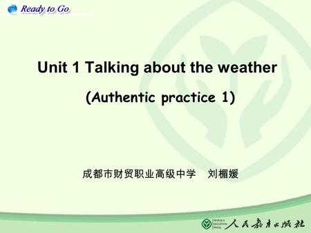 Unit 1 Talking about the weather (Authentic practice 1) 成都市财贸职业高级中学 刘楣媛.