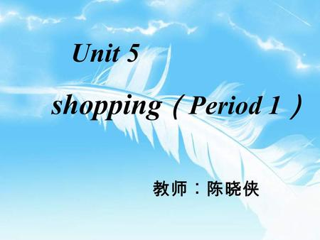 Unit 5 shopping ( Period 1 ) 教师︰陈晓侠 Step One ︰ Revision 1. colors 2. clothes.