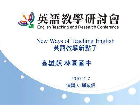 New Ways of Teaching English