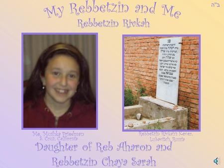 Daughter of Reb Aharon and Rebbetzin Chaya Sarah