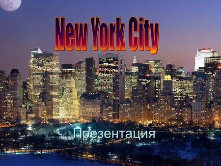 New York City Презентация.
