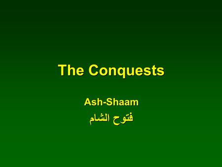 The Conquests Ash-Shaam فتوح الشام. Did Islam spread by the Sword? Islamic Facts: No compulsion in ReligionIslamic Facts: No compulsion in Religion Historical.