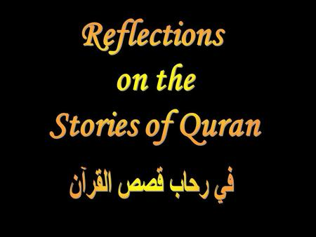 "Stories of Quran قصص القرآن يوسف ""We do relate unto you the most beautiful of stories, in that We reveal to you this Quran; before this, you were among."
