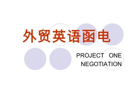 外贸英语函电 PROJECT ONE NEGOTIATION. TASK TWO Making an Enquiry.