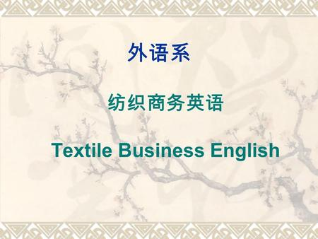 外语系 纺织商务英语 Textile Business English. Module Seven Contract and Order.