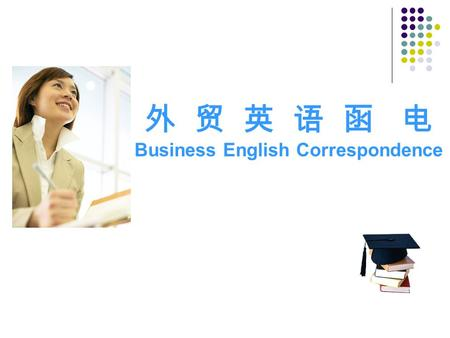外 贸 英 语 函 电 Business English Correspondence Chapter Three Enquiries.