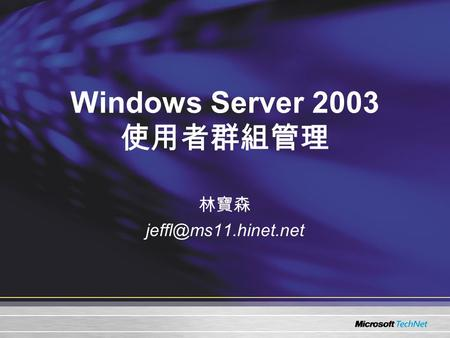 Windows Server 2003 使用者群組管理 林寶森