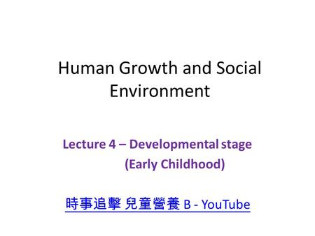 Human Growth and Social <strong>Environment</strong> Lecture 4 – Developmental stage (Early Childhood) 時事追擊 兒童營養 B - YouTube.